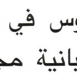 escuela arabe