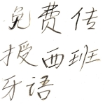 Escuela chino largo